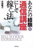 あなたの「経験」を「通信講座」にして稼ぐ法 (Do BOOKS)