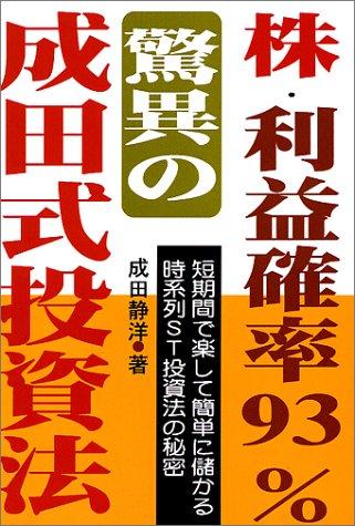 株・利益確率93%・驚異の成田式投資法