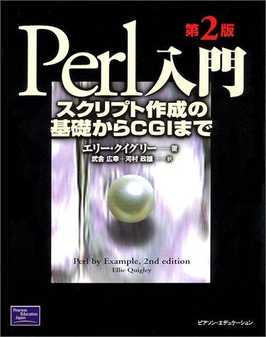 Perl入門―スクリプト作成の基礎からCGIまで