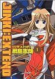 Jinki Ekusutendo 1