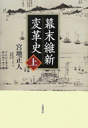 幕末維新変革史(上)