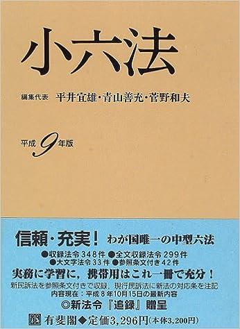 小六法〈平成9年版〉 | 平井 宜...