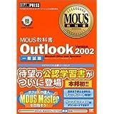 MOUS教科書 Outlook2002一般試験