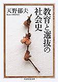 教育と選抜の社会史 (ちくま学芸文庫)