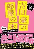吉田豪の部屋の本 Vol.1 -@猫舌SHOWROOM