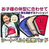 お子様の安全のためのシートベルト調整パッド シートベルトストッパー  サポーター 取り付け簡単!お出かけ楽々!全3色 (レッド)