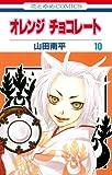オレンジチョコレート 第10巻 (花とゆめCOMICS)