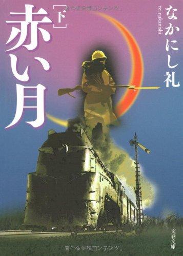 赤い月〈下〉 (文春文庫)