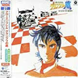 Arrow Emblem Grand Prix No Taka: Original BGM (OST) by Various (2003-09-25)