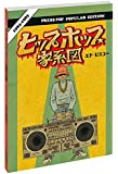 ヒップホップ家系図 vol.4(1984~1985)普及版 (ソフトカバー)