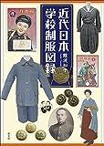 近代日本学校制服図録