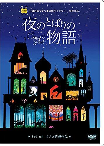 Les Contes De La Nuit - 3D&2D [Japan DVD] VWDZ-8764