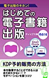 How to reserve KDP: First time I understand may be the better Tips collection to electronic publishing Part 16 Basics of electronic publishing First e-book ... Tips Collection (Japanese Edition)