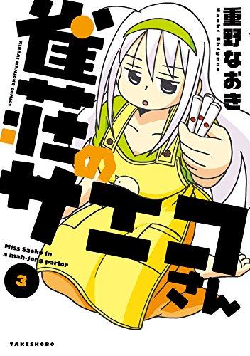雀荘のサエコさん(3) (近代麻雀コミックス)