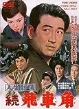 Japanese Movie - Jinsei Gekijyo Zoku Hishakaku [Japan DVD] DUTD-2453