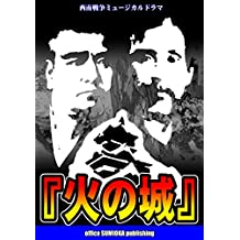 THE CASTLE ON FIRE: historical musical of KUMAMOTO (Japanese Edition)