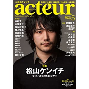 『アクチュール 2011年 5月号』