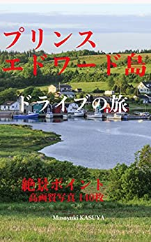 Prince Edward Island Travel by Car: Driving by rent a car (Japanese Edition)