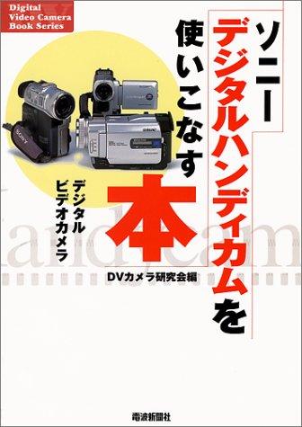The Working with the Sony Digital Handycam (Digital Video Camera Book Series) (2000) ISBN: 4885546702 [Japanese - Handycam Series