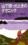 山で困ったときのテクニック  入山後に遭遇するトラブルへの対処法 (ヤマケイ山学選書)