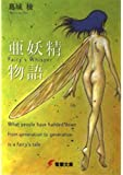 亜妖精物語―Fairy's whisper (電撃文庫 (0227))