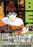 BECK(25) (KCデラックス 月刊少年マガジン)