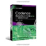 Cadence高速电路板设计与仿真(第5版):原理图与PCB设计