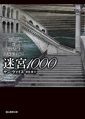 迷宮1000 (創元推理文庫)