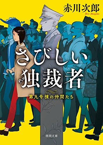 さびしい独裁者: 第九号棟の仲間たち3 〈新装版〉 (徳間文庫)