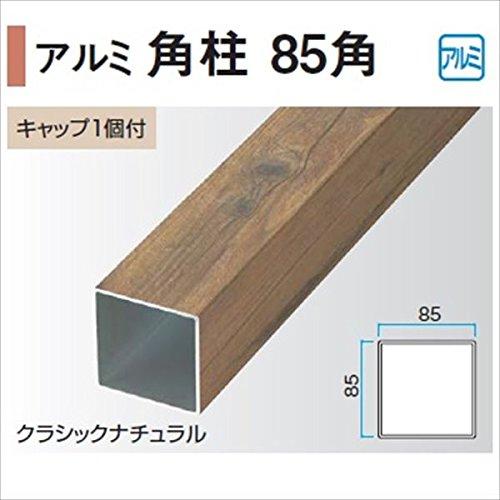 タカショー エバーアートウッド部材 アルミ角柱 85角 85×85×L3000mm (キャップ1個付) 『外構DIY部品』 ウッドカラー ブラウンエボニー B00HGY8R1C 26384 カラー:ブラウンエボニー カラー:ブラウンエボニー