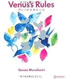 Venus'Rules ヴィーナスのルール
