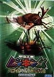 甲虫王者ムシキング オフィシャルバトル2005 2 [DVD]