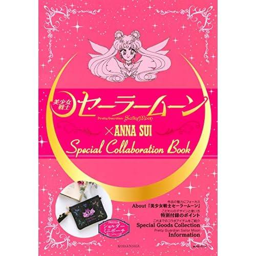 美少女戦士セーラームーン × ANNA SUI Special collaboration Book 画像