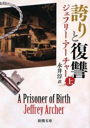 誇りと復讐〈上〉 (新潮文庫)