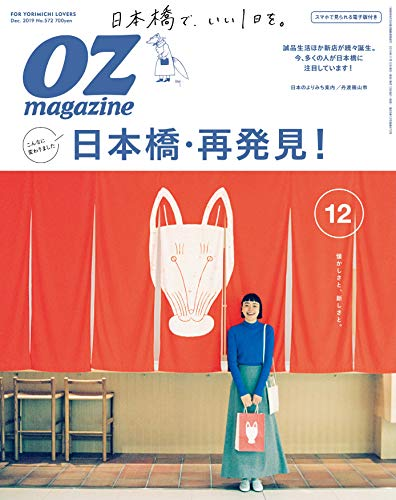 OZ magazine 最新号 表紙画像