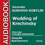 Wedding of Krechinsky [Russian Edition] | Alexander Sukhovo-Kobylin
