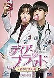 [DVD]ディア・ブラッド~私の守護天使 DVD-BOX1