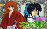 Rurouni Kenshin [Jump C] Vol. 1 (Rurouni Kenshin) (in Japanese) by Nobuhiro Watsuki (1994-05-03)