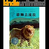 雄狮去流浪 (动物小说大王沈石溪·品藏书系)
