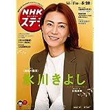 NHK ステラ 2021年 5/28号