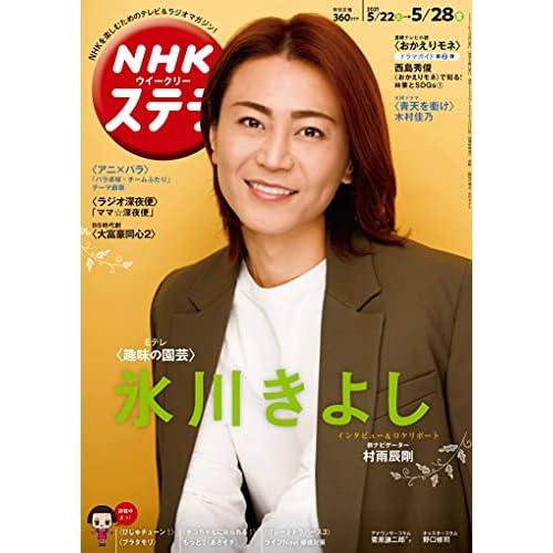 NHK ステラ 2021年 5/28号 表紙画像