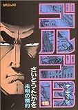 ゴルゴ13 (118) (SPコミックス)