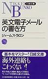 英文電子メールの書き方 (日経文庫)