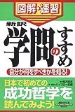 図解・速習 『学問のすすめ』 (通勤大学文庫)