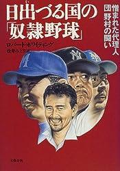 """Hi izuru kuni no """"dorei yakyū"""" : nikumareta dairinin Dan Nomura no tatakai [Japanese Edition]"""