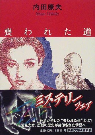 喪われた道 (角川文庫)