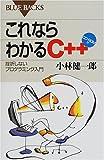 これならわかるC++―挫折しないプログラミング入門 CD-ROM付 (ブルーバックス)