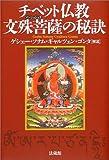 チベット仏教 文殊菩薩(マンジュシュリ)の秘訣