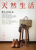 天然生活 2009年 10月号 [雑誌]