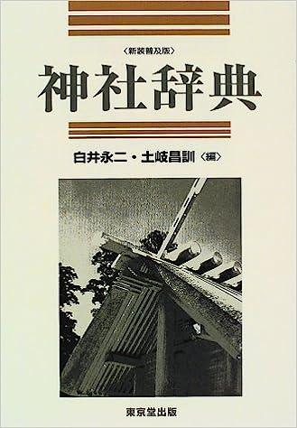 神道用語一覧 - Glossary of Shinto - JapaneseClass.jp
